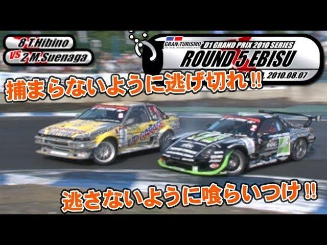 Video Option VOL.198 — D1GP 2010 Rd.5 at Ebisu Circuit Tsuiso SEMIFINAL - FINAL.