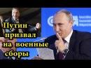 НОВЫЙ УКАЗ ЦАРЯ - Путин ПРИЗВАЛ ЗАПАСНИКОВ НА ВОЕННЫЕ СБОРЫ В 2018 году