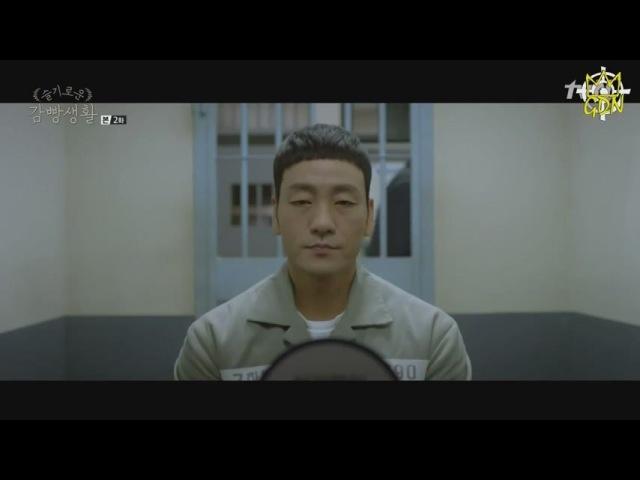Мудрая жизнь в тюрьме Wise Prison Life 2 серия SUB Fansub GDn Ent