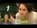 Дом у большой реки 1 серия Плач дикой птицы 2011 Мелодрама @ Русские сериалы