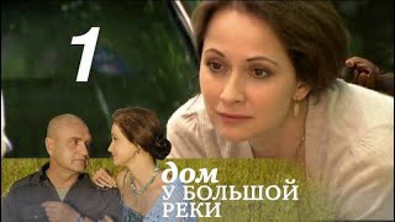 Дом у большой реки. 1 серия. Плач дикой птицы (2011). Мелодрама @ Русские сериалы