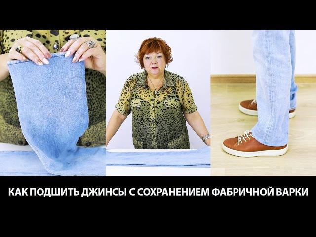 Как подшить джинсы с сохранением фабричной варки своими руками Пошаговый мастер-класс