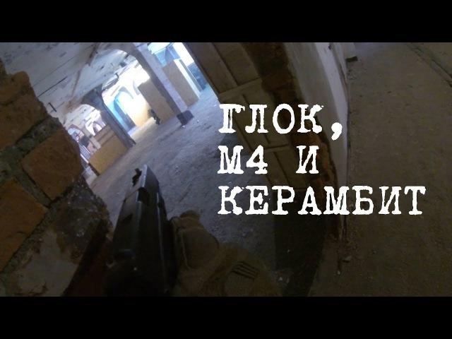 Glock M4 Karambit