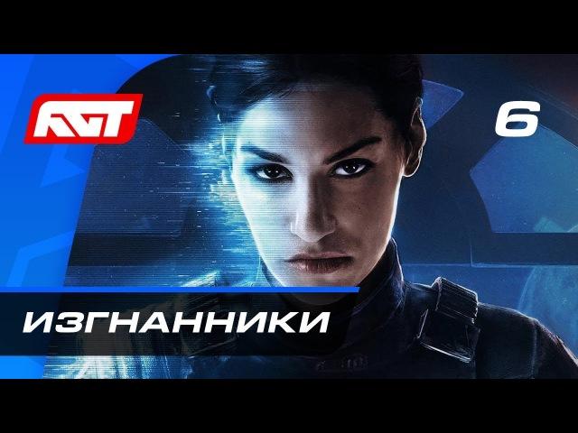 Прохождение Star Wars Battlefront 2 — Часть 6: Изгнанники