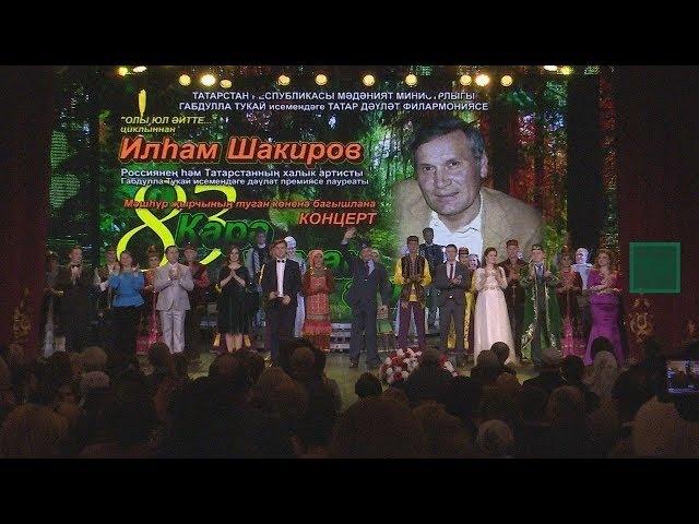 Илһам Шакировның туган көн концерты – фольклор ансамбленең бөек җырчыга рәхмәте иде