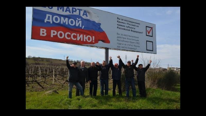 Как это было Севастополь Часть 1 Референдум 16 марта 2014