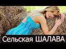 ПРЕМЬЕРА 2017! СЕЛЬСКАЯ ШАЛАВА Русские мелодрамы 2017 новинки, сериалы 2017