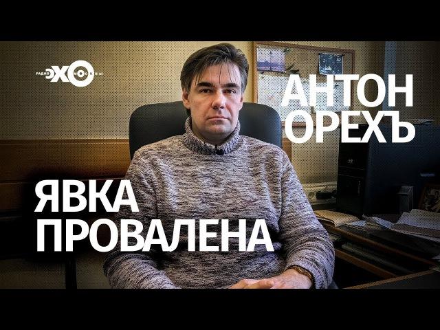 Явка провалена / Антон Орехъ / Лицом к лицу
