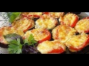Баклажаны в духовке с помидорами и чесноком Баклажаны с сыром