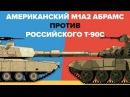 Американский M1A2 Абрамс против Российского T 90С Сравнение главных боевых танков