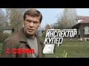 Инспектор Купер. 2 серия