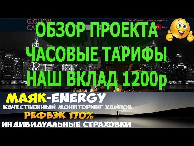 НОВЫЙ ПРОЕКТ GIGLION-CAPITAL НАШ ВКЛАД 1200р