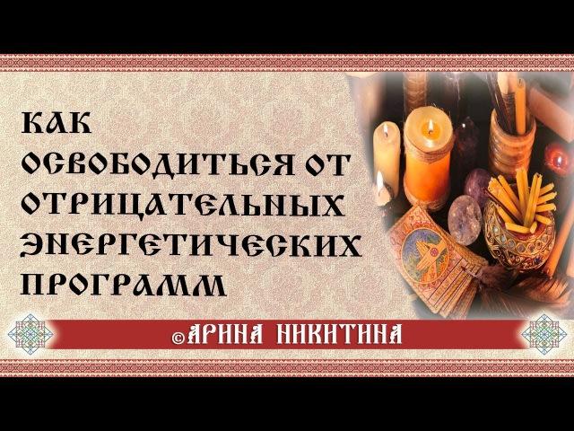Арина Никитина: Как освободиться от отрицательных энергетических программ