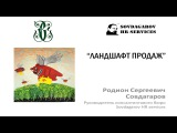 Ландшафт продаж. Семинар Родиона Совдагарова. Часть II