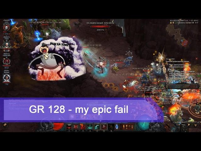 Diablo III: Как я зафейлил GR 128 Season 12