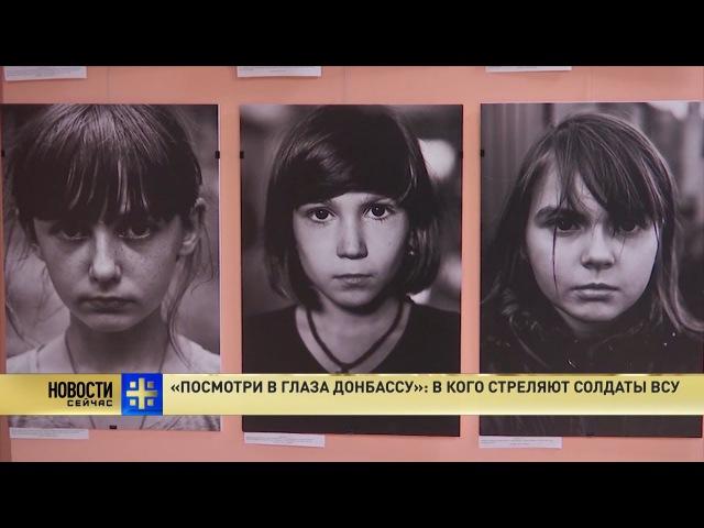 Посмотри в глаза Донбассу: в кого стреляют солдаты ВСУ (сюжет Анны Вавиловой)