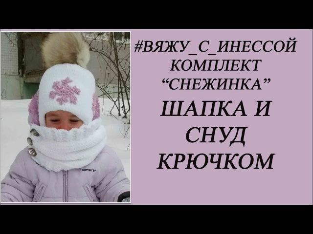 ШАПКА И СНУД КРЮЧКОМ.Комплект