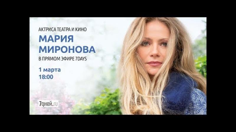 Актриса Мария Миронова в прямом эфире 7Дней