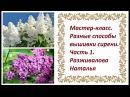 МК Разные способы вышивки сирени Часть 1 Бутоны Вышивка цветочков