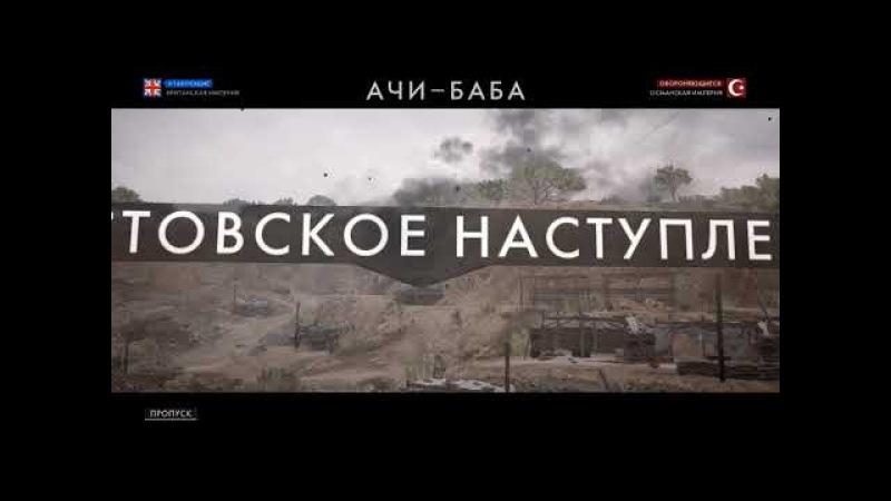 Battlefield 1 Операция Галлиполи