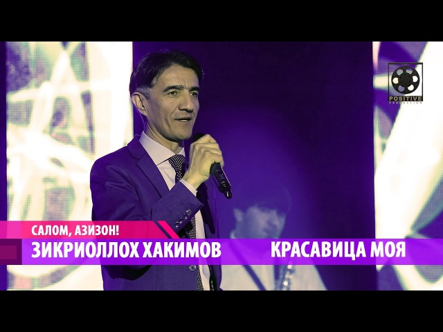 Zikriolloh Hakimov Krasavica 2018 Зикриоллох Хакимов Красавица 2018