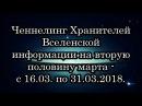 Ченнелинг Хранителей Вселенской информации на вторую половину марта с 16 03 по 31 03 2018г