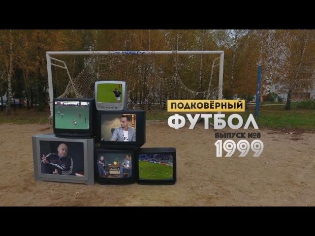 Подковёрный футбол 8 Гамула и Занозин о матче Россия Украина, Лобановском и лишнем весе / 1999 г