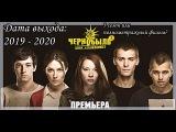 Чернобыль. Зона Отчуждения 3 СЕЗОН БУДЕТ  Полнометражный фильм  ДАТА ВЫХОДА 2019-2020