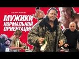 Премьера клипа! Стас Костюшкин - Мужики нормальной ориентации