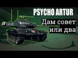 ЛТсоветы (целых два и оба полезные) [World of Tanks]