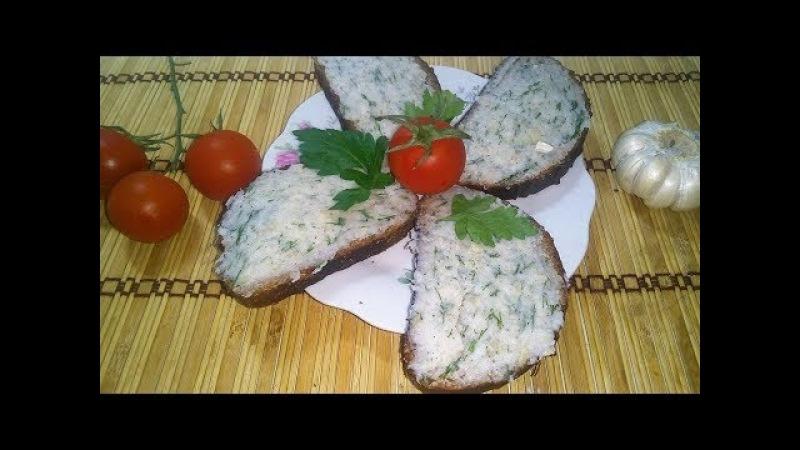 Украинская закуска сальный паштет за 5 минут.