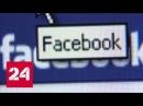 Основатель Фейсбука потерял 6 миллиардов долларов из-за слежки за пользователями - Россия 24
