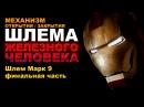 Механизм Открытия закрытия шлема Железного человека 8 часть Финал