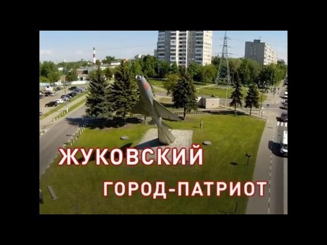 Жуковский город-патриот
