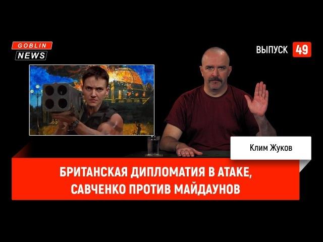Британская дипломатия в атаке, Савченко против майдаунов.