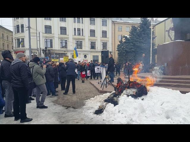 Митинг против Порошенко в Черновцах Встала вся Украина против диктатора Порошенко 18 02 2018