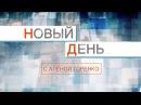 НОВЫЙ ДЕНЬ С АЛЁНОЙ ГОРЕНКО. ВЫПУСК ОТ 20.03.2018