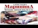 Все не так Александра Маринина аудиокнига