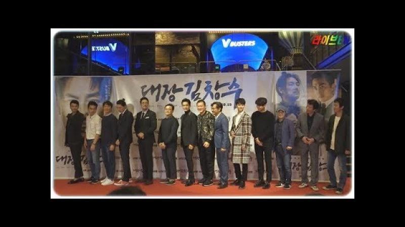 [liveenTV] 조진웅, 송승헌, 정만식, 정진영, 곽동연, 이서원, 주역 배우들 ('대장 김창수' VIP시사회)