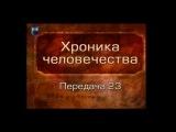История человечества. Передача 1.23. Загробная жизнь в Древнем Египте. Часть 1
