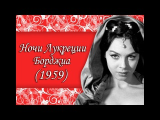 Ночи Лукреции Борджиа (1959)