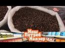 НашПотребНадзор как выбирать черный перец и какие пищевые добавки одобрила наука 11 02 2018