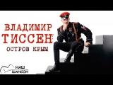 Наш шансон Владимир Тиссен - Остров Крым (Альбом 2015)