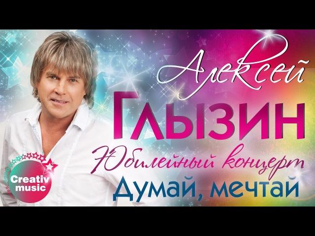 Cool Music • Алексей Глызин - Думай, мечтай (Юбилейный концерт, Live)