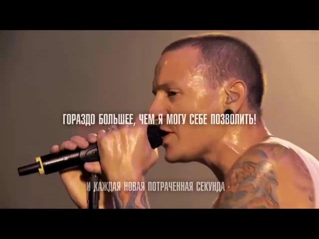 Linkin Park Numb Русский перевод