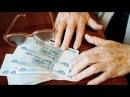 Шок Россиянам СООБЩИЛИ страшные новости о пенсиях Лучше присядьте TheRelizzz