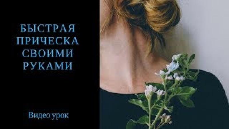 Быстрая прическа своими руками. Юлия Гузнова