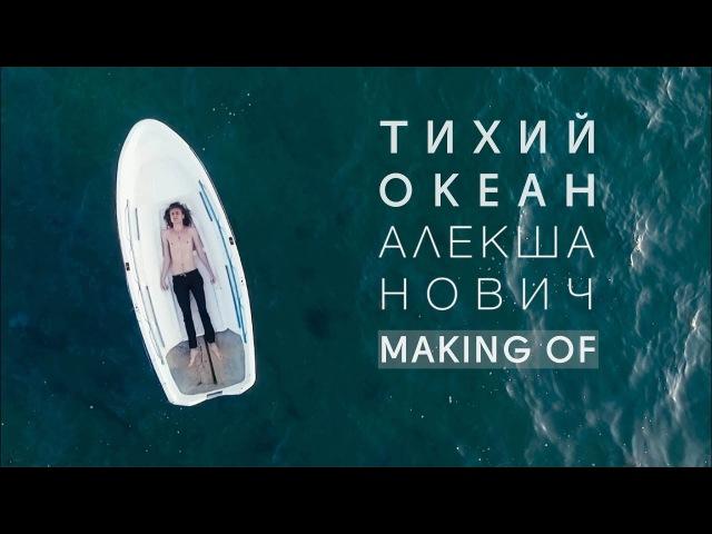 Алекша Нович - Тихий Океан (making of) /Клип о Клипе