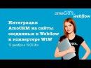 Как подключить AmoCRM к сайтам созданным в Webflow и конвертере WtW