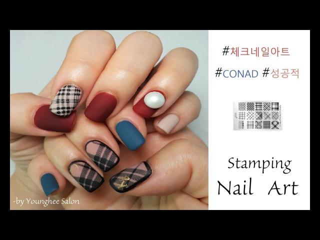 그리지 않고 찍는 체크 네일 KONAD 스탬핑 네일 아트 KONAD Stamping Nail Art ㅣ Younghee Salon